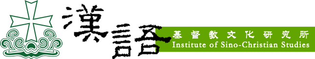 Institute of Sino-Christian Studies